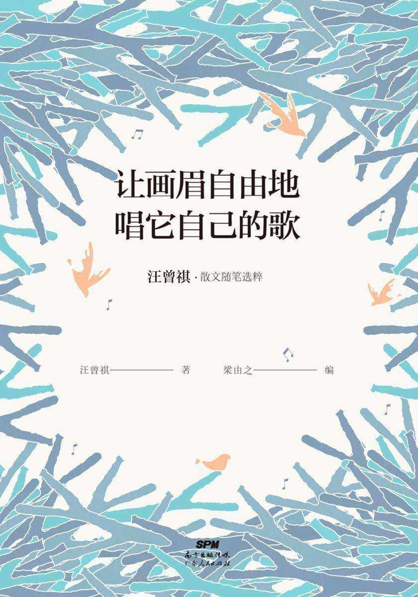 让画眉自由地唱它自己的歌:汪曾祺散文随笔选粹