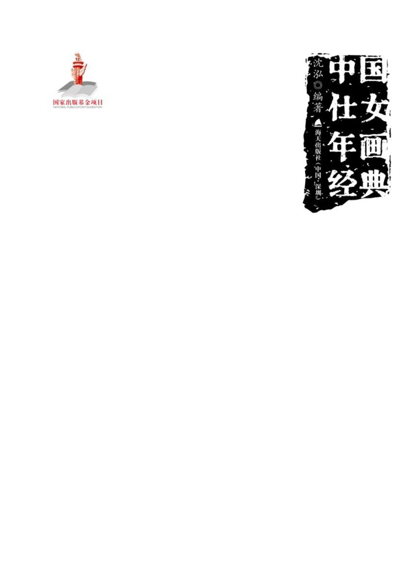 中国仕女年画经典