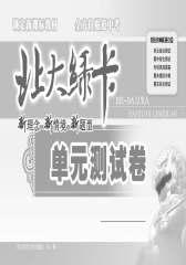 北大绿卡.外研初中起点版.单元测试卷.英语.第4册(仅适用PC阅读)