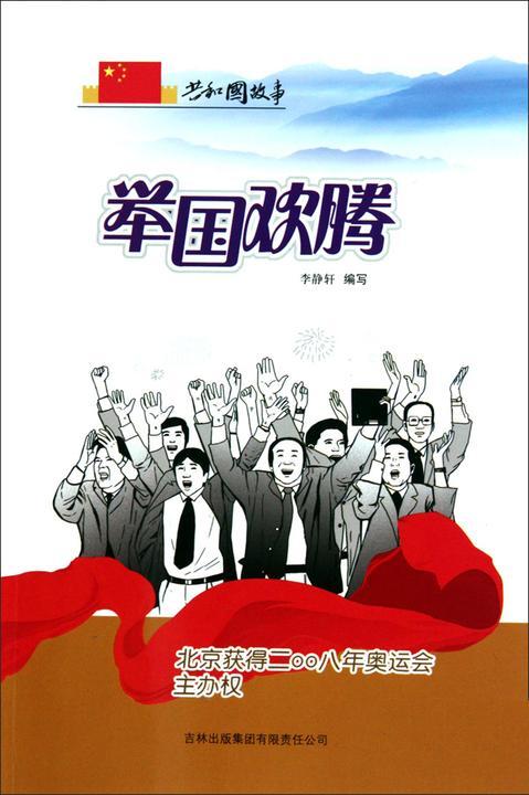 举国欢腾:北京获得二〇〇八年奥运会主办权