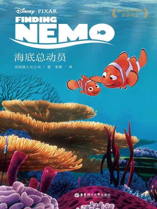 迪士尼大电影中英双语阅读·海底总动员