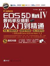 Canon EOS 5D Mark Ⅳ数码单反摄影从入门到精通(超值版)