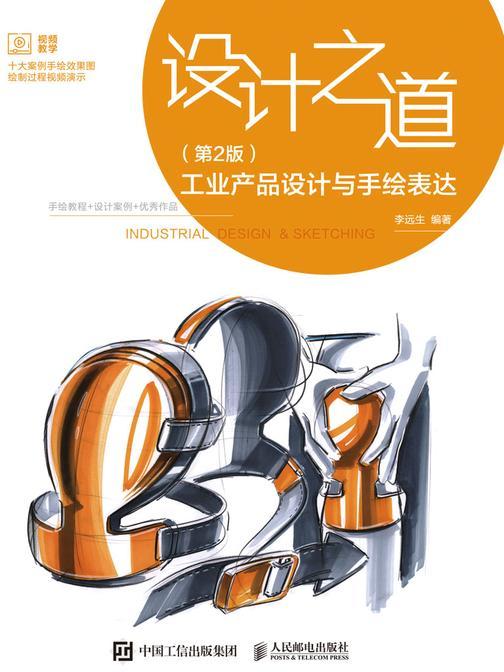 设计之道 工业产品设计与手绘表达(第2版)