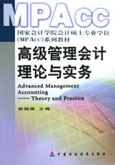 高级管理会计理论与实务(仅适用PC阅读)