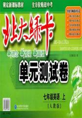 北大绿卡.人教版.单元测试卷.七年级英语(上)(仅适用PC阅读)