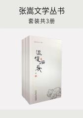 张嵩文学丛书(套装共3册)