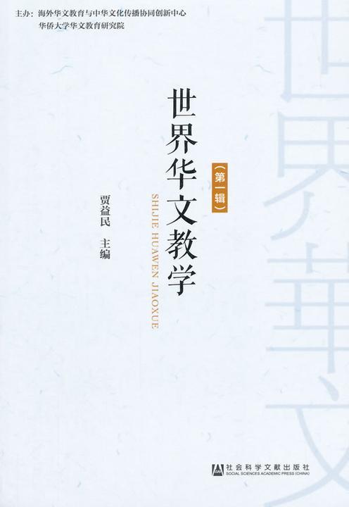 世界华文教学(第一辑)
