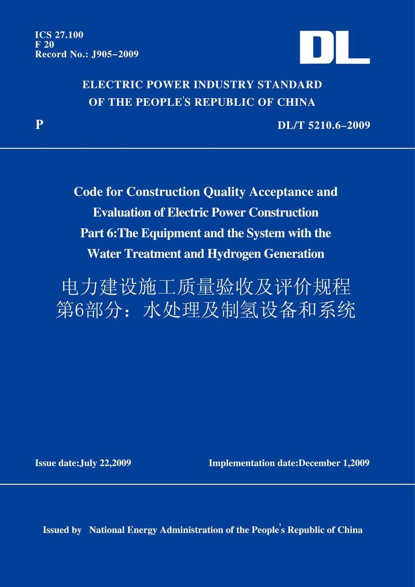 DL/T5210.6-2009电力建设施工质量验收及评价规程第6部分:水处理剂制氢设备和系统(英文版)