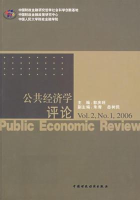 公共经济学评论 .2006.1(仅适用PC阅读)