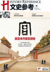 文史参考 半月刊 2012年第6期(电子杂志)(仅适用PC阅读)