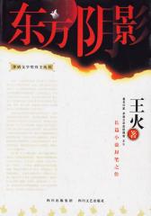 东方阴影(仅适用PC阅读)