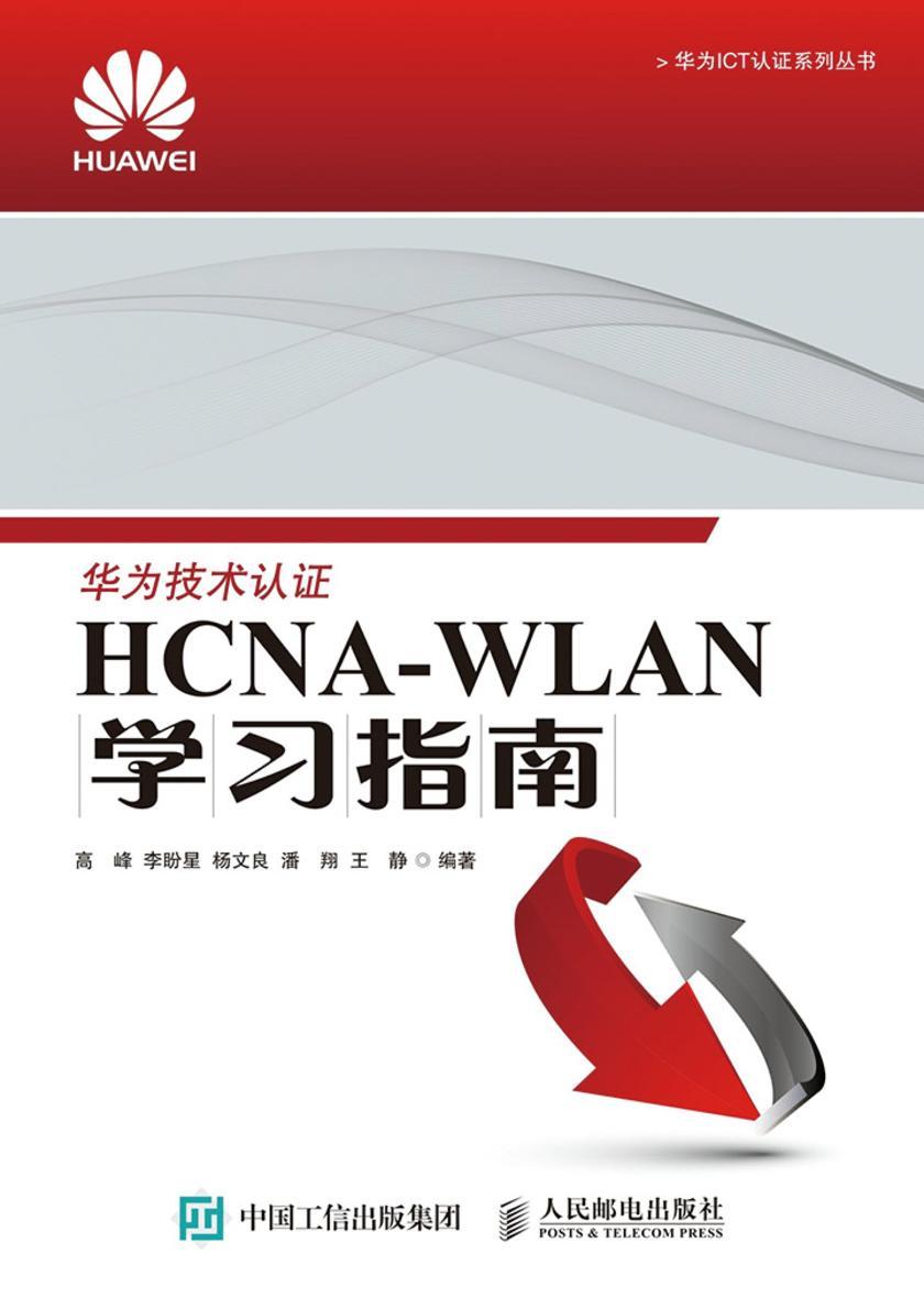 HCNA-WLAN学习指南