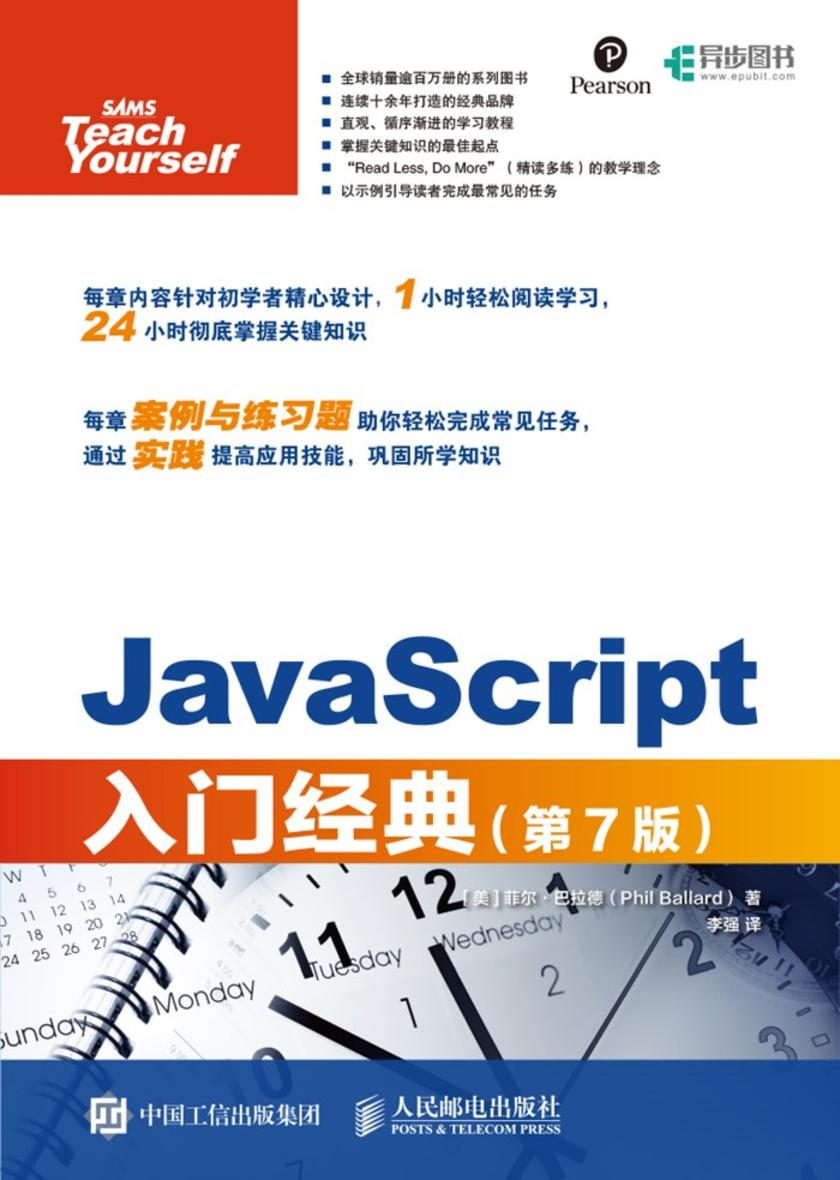 JavaScript入门经典(第7版)