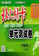 北大绿卡.人教版.单元测试卷.八年级英语(上)(仅适用PC阅读)