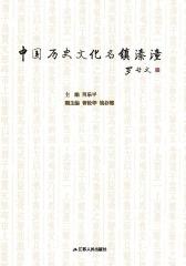中国历史文化名镇溱潼