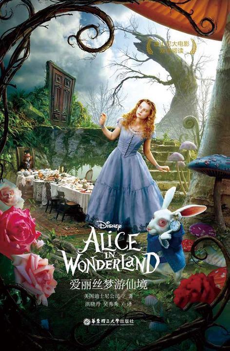 迪士尼大电影中英双语阅读·爱丽丝梦游仙境
