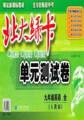 北大绿卡.人教版.单元测试卷.九年级英语(仅适用PC阅读)