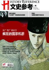 文史参考 半月刊 2012年第4期(电子杂志)(仅适用PC阅读)
