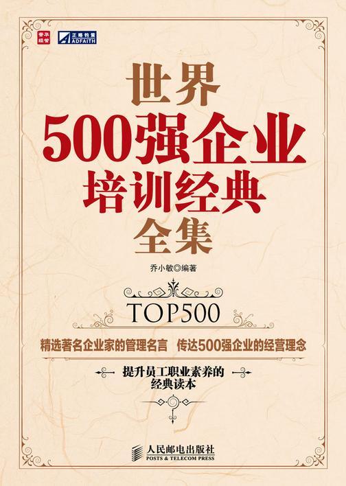 世界500强企业培训经典全集