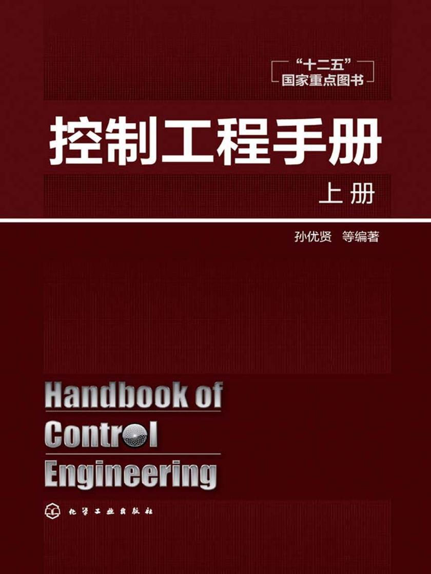控制工程手册.上册