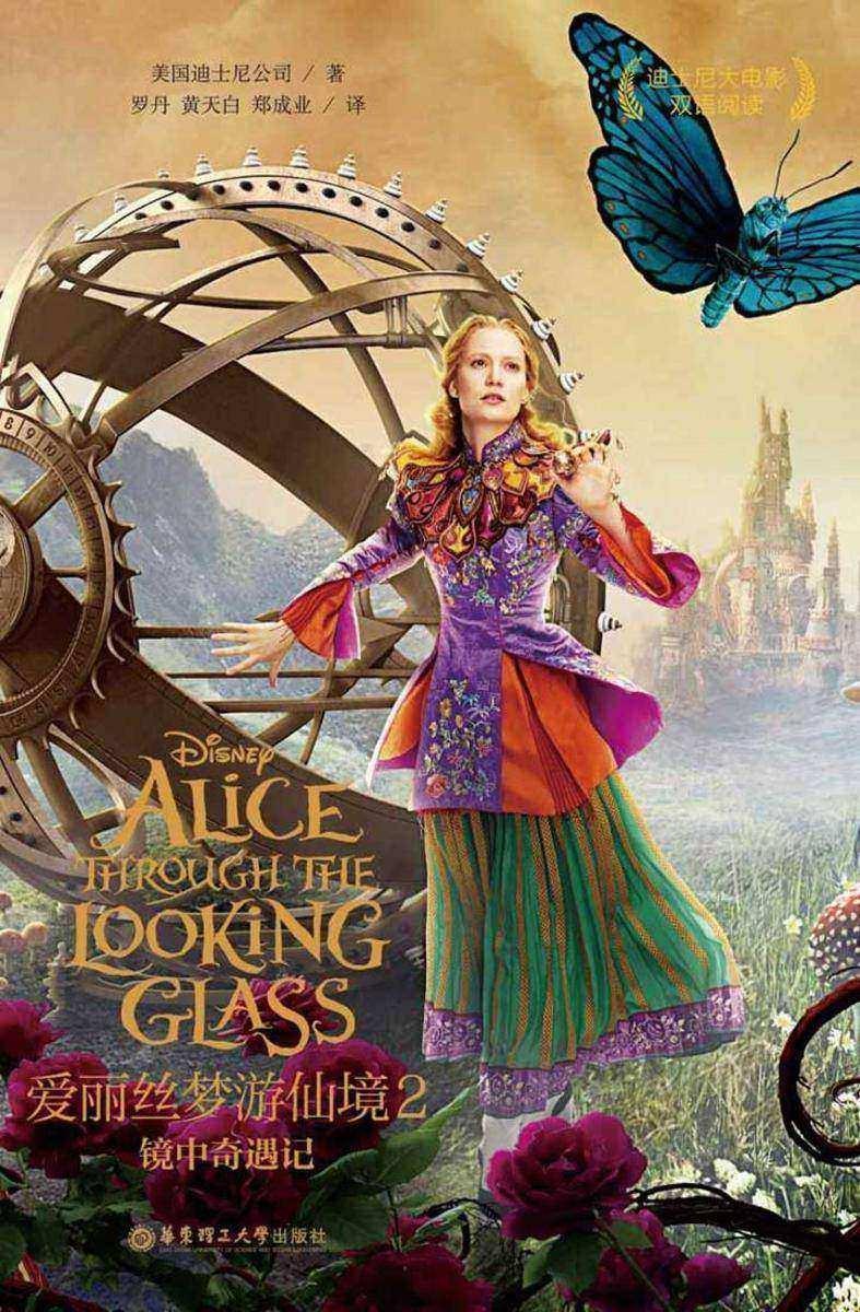 迪士尼大电影中英双语阅读·爱丽丝梦游仙境2:镜中奇遇记