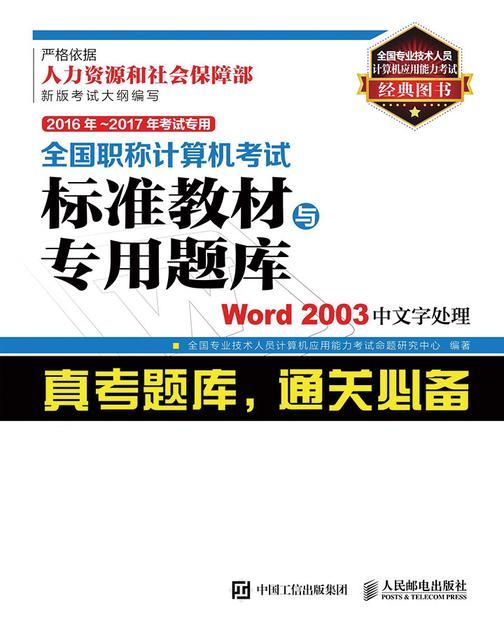 2016年 2017年考试专用 全国职称计算机考试标准教材与专用题库 Word 2003中文字处理
