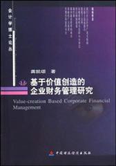 基于价值创造的企业财务管理研究
