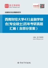 西南财经大学431金融学综合[专业硕士]历年考研真题汇编(含部分答案)