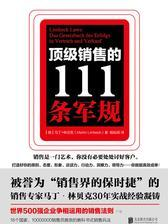 """顶级销售的111条军规(""""被誉为""""销售界的保时捷""""的销售专家马丁林贝克30年实战经验凝铸,世界500强企业争相运用的销售法则"""")"""