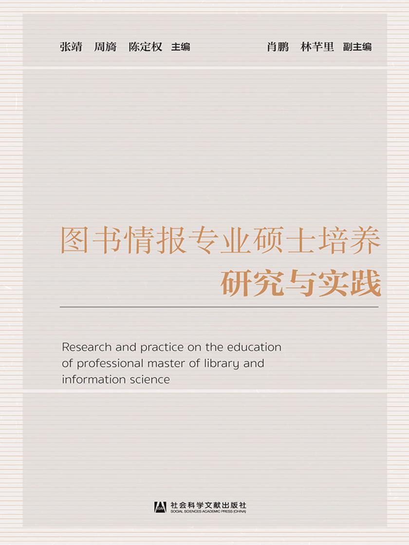图书情报专业硕士培养研究与实践