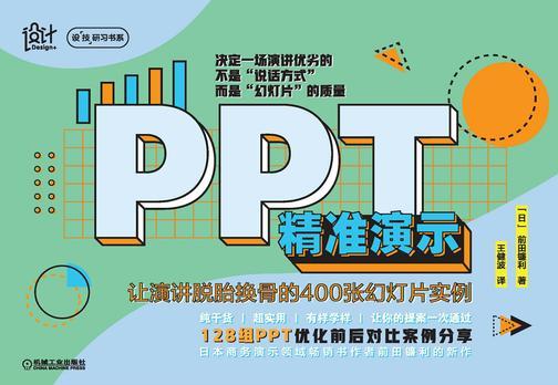PPT精准演示:让演讲脱胎换骨的400张幻灯片实例