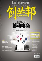 创业邦 月刊 2012年4月(电子杂志)(仅适用PC阅读)