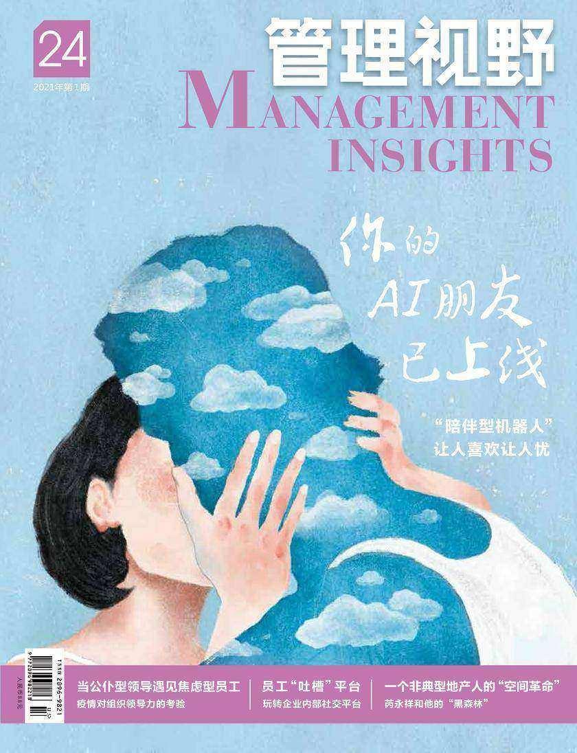 管理视野24:你的AI朋友已上线(电子杂志)