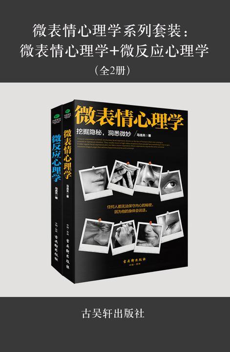 微表情心理学系列套装:微表情心理学+微反应心理学(全2册)