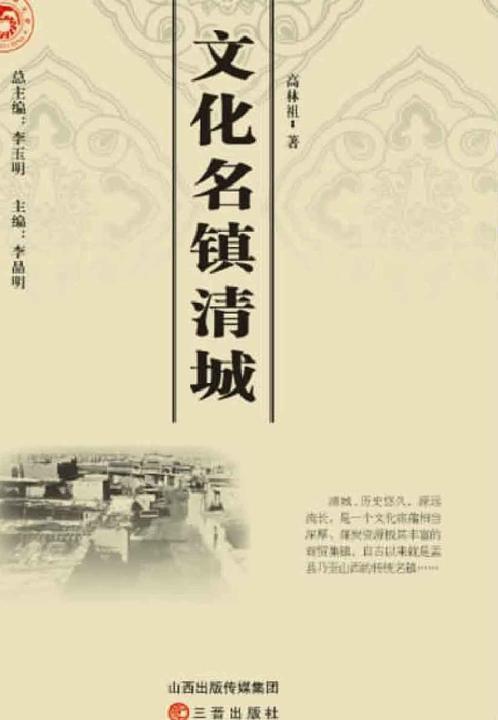 文化名镇清城