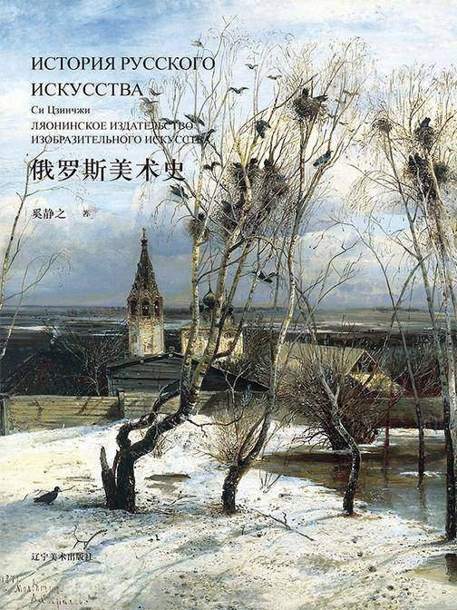 俄罗斯美术史