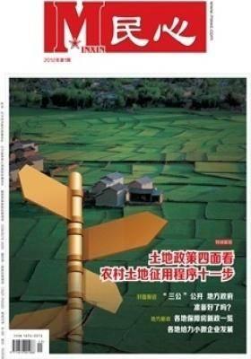 民心 月刊 2012年1月(电子杂志)(仅适用PC阅读)