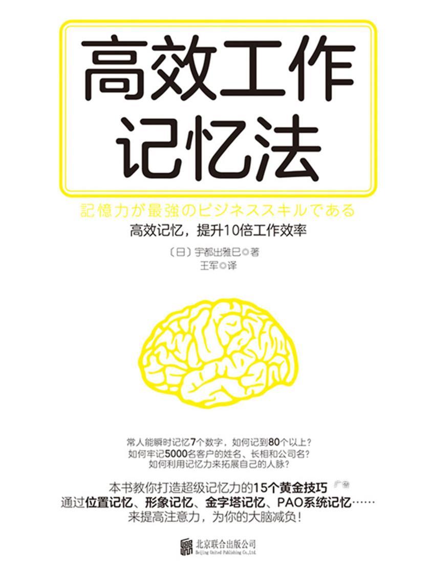 高效工作记忆法