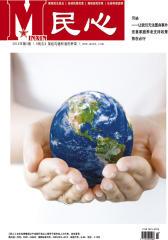 民心 月刊 2012年3月(电子杂志)(仅适用PC阅读)