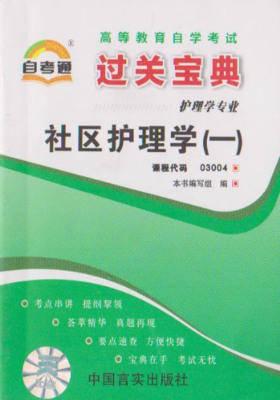 社区护理学(一)(仅适用PC阅读)