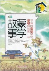 蒙学故事(导读本)(下册)