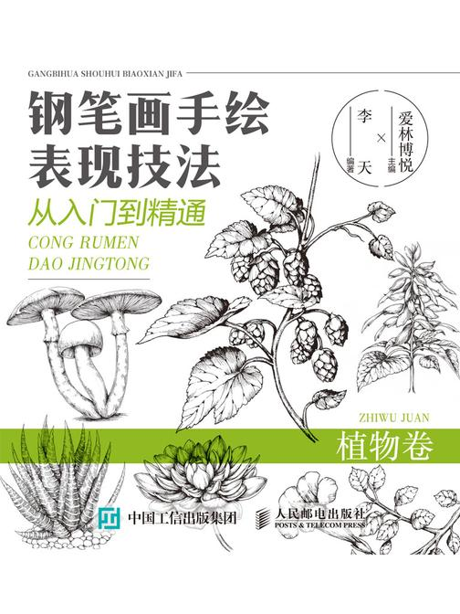 钢笔画手绘表现技法从入门到精通 植物卷