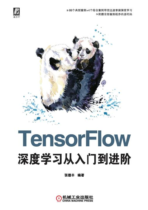 TensorFlow深度学习从入门到进阶