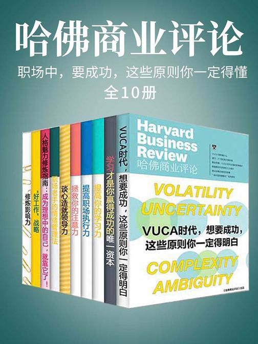 哈佛商业评论·职场中,要成功,这些原则你一定得懂【精选必读系列】(全10册)