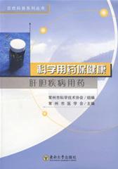 科学用药保健康:肝胆疾病用药