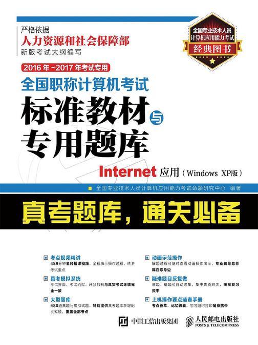2016年 2017年考试专用 全国职称计算机考试标准教材与专用题库 Internet应用 Windows XP版