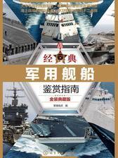 经典军用舰船鉴赏指南:金装典藏版