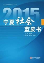 2015宁夏社会蓝皮书