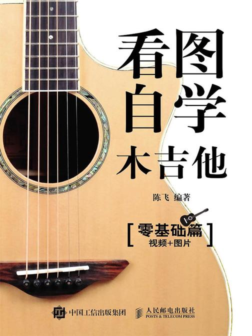 看图自学木吉他零基础篇