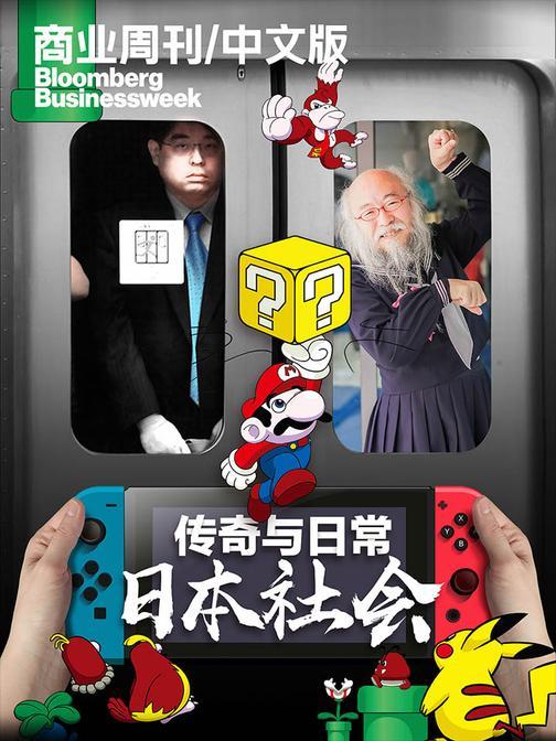 商业周刊/中文版:传奇与日常:日本社会(电子杂志)